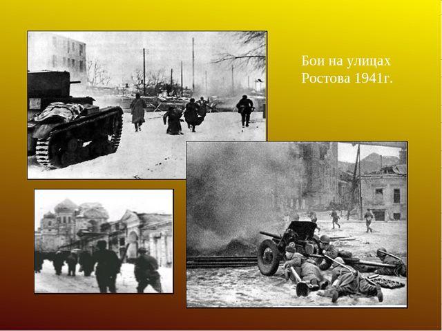 Бои на улицах Ростова 1941г.