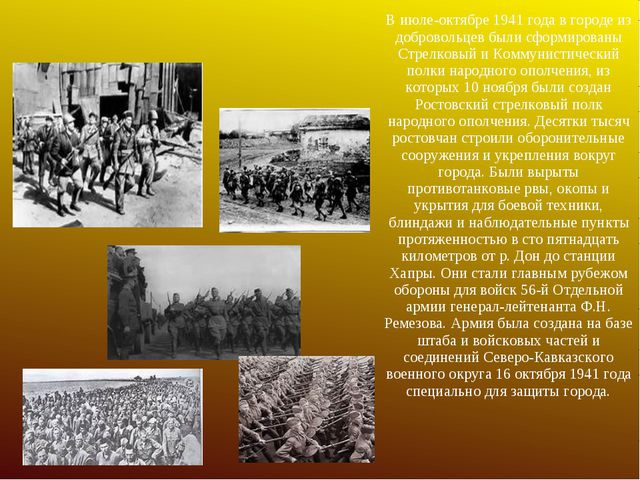 В июле-октябре 1941 года в городе из добровольцев были сформированы Стрелковы...