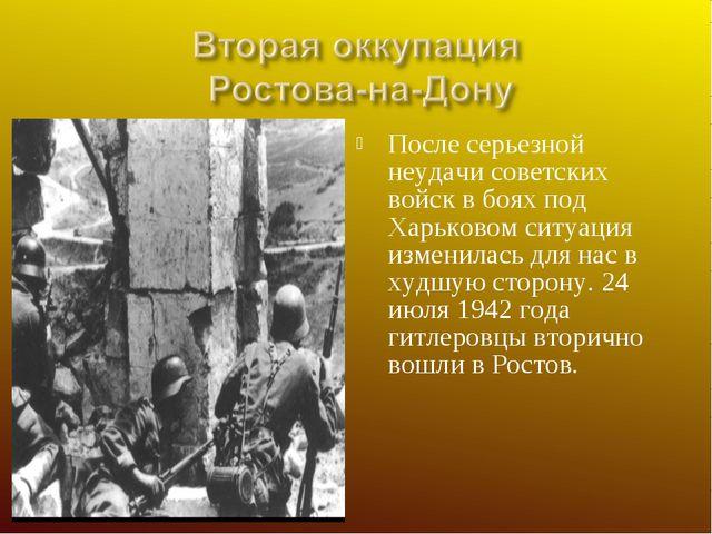 После серьезной неудачи советских войск в боях под Харьковом ситуация изменил...