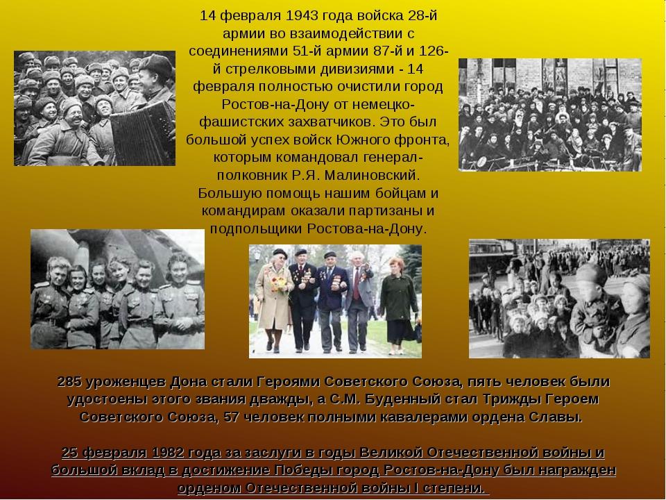14 февраля 1943 года войска 28-й армии во взаимодействии с соединениями 51-й...
