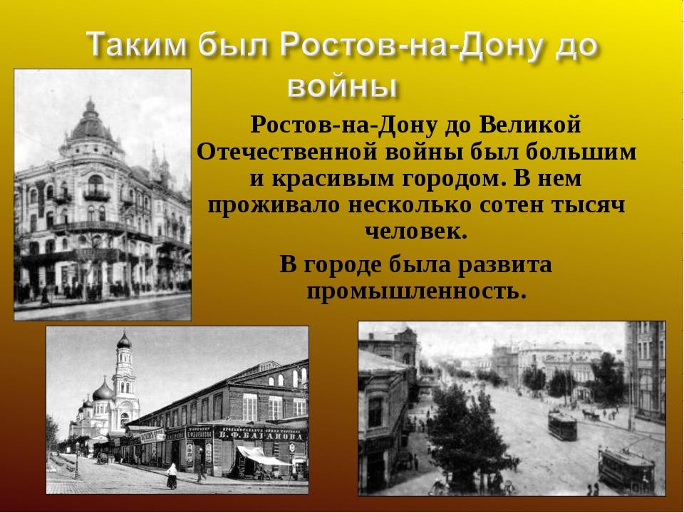 Ростов-на-Дону до Великой Отечественной войны был большим и красивым городом...