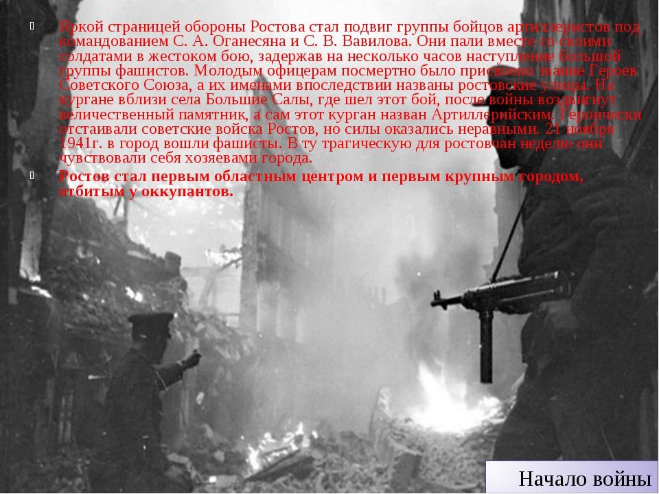 Яркой страницей обороны Ростова стал подвиг группы бойцов артиллеристов под к...