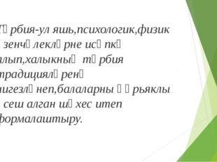 Тәрбия-ул яшь,психологик,физик үзенчәлекләрне исәпкә алып,халыкның тәрбия тра