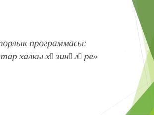 Авторлык программасы: «Татар халкы хәзинәләре»