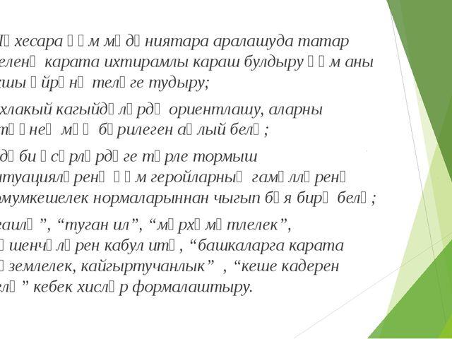 Шәхесара һәм мәдәниятара аралашуда татар теленә карата ихтирамлы караш булдыр...