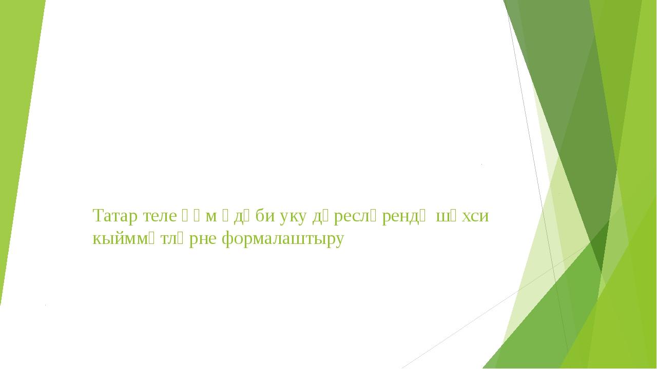 Татар теле һәм әдәби уку дәресләрендә шәхси кыйммәтләрне формалаштыру