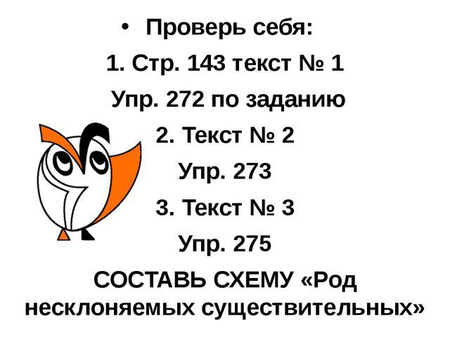 Проверь себя: 1. Стр. 143 текст № 1 Упр. 272 по заданию 2. Текст № 2 Упр. 27...