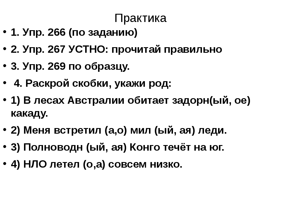 Практика 1. Упр. 266 (по заданию) 2. Упр. 267 УСТНО: прочитай правильно 3. Уп...