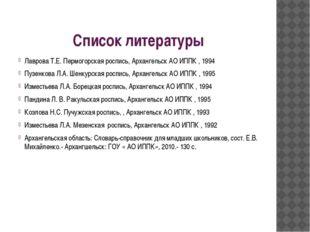 Список литературы Лаврова Т.Е. Пермогорская роспись, Архангельск АО ИППК , 19