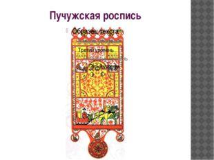 Пучужская роспись