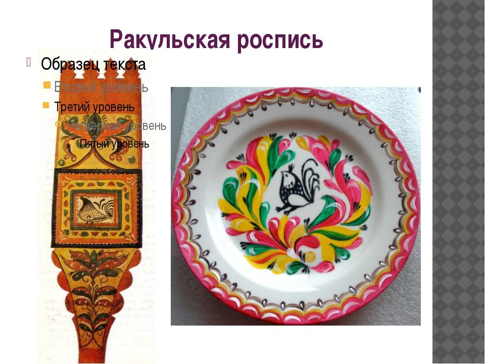 Ракульская роспись