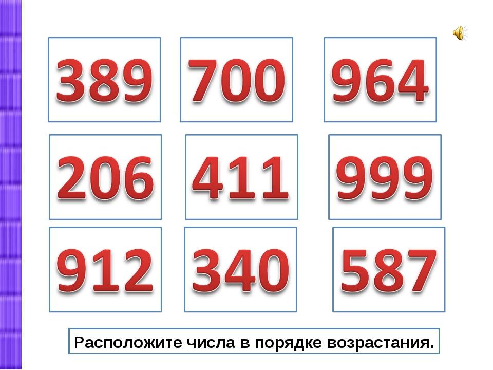 Расположите числа в порядке возрастания.