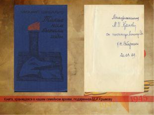 Книга, хранящаяся в нашем семейном архиве, подаренная М.И.Крымову