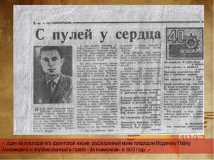 «..один из эпизодов его фронтовой жизни, рассказанный моим прадедом Моденову