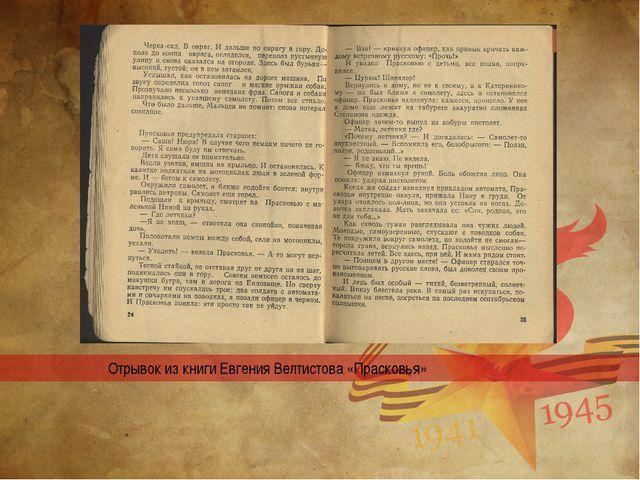 Отрывок из книги Евгения Велтистова «Прасковья»