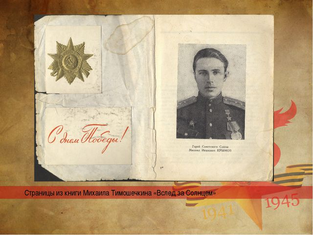 Страницы из книги Михаила Тимошечкина «Вслед за Солнцем»