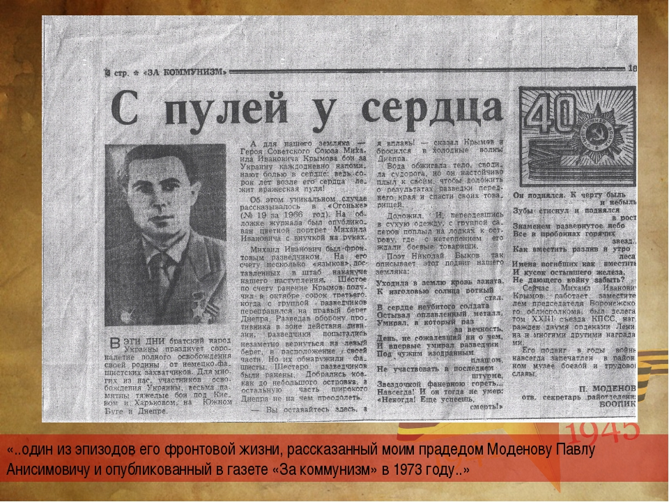 «..один из эпизодов его фронтовой жизни, рассказанный моим прадедом Моденову...
