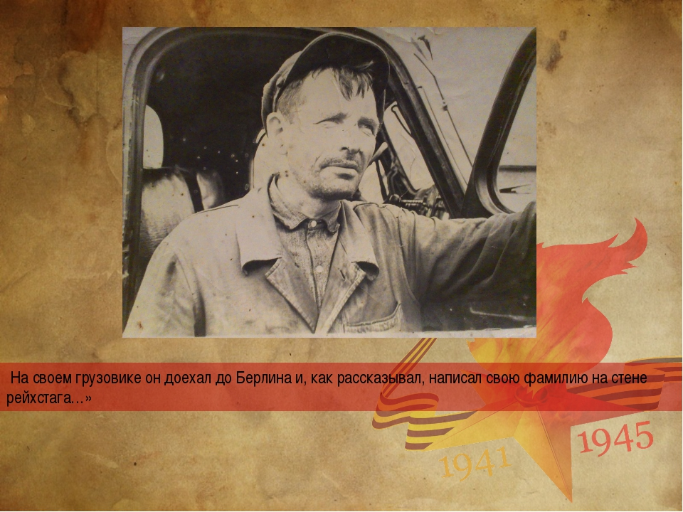 На своем грузовике он доехал до Берлина и, как рассказывал, написал свою фам...
