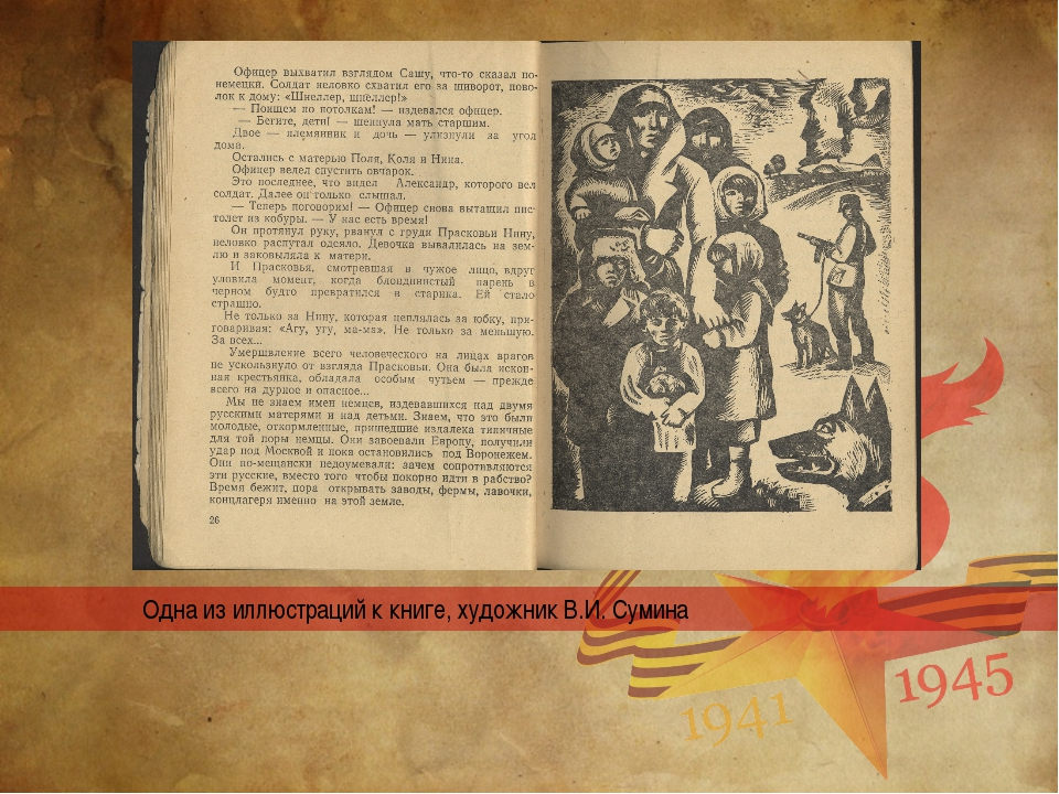 Одна из иллюстраций к книге, художник В.И. Сумина