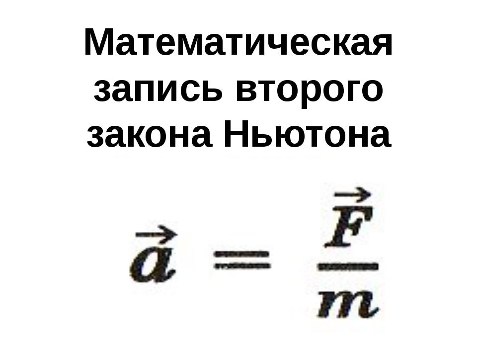 Математическая запись второго закона Ньютона