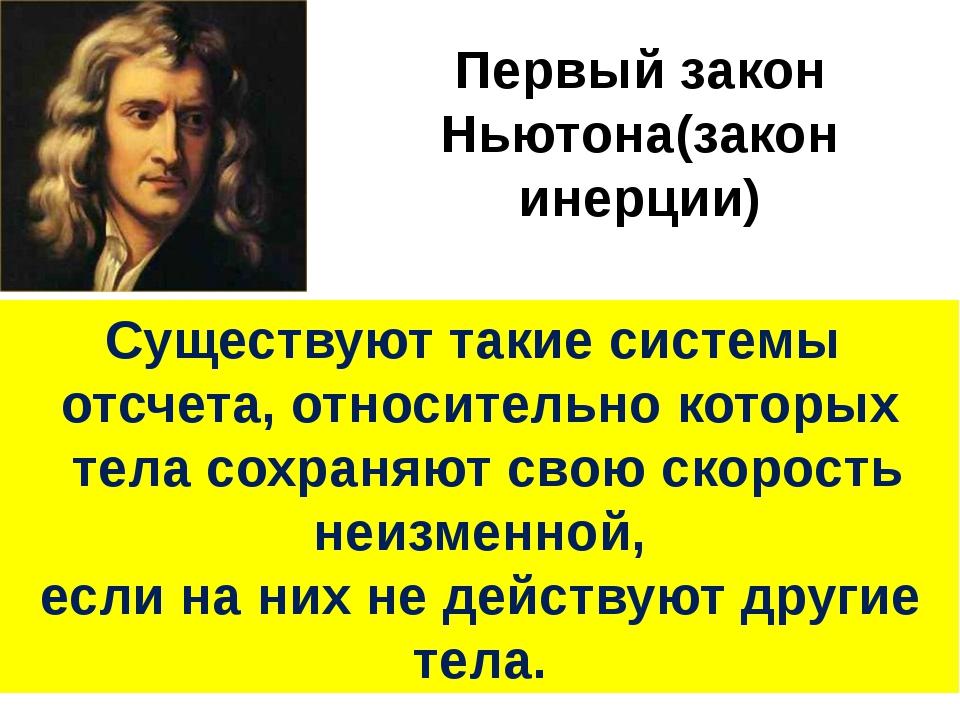 Первый закон Ньютона(закон инерции) Существуют такие системы отсчета, относит...