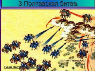 3.Полтавская битва. Iэтап Полтавской битвы