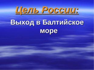 Цель России: Выход в Балтийское море