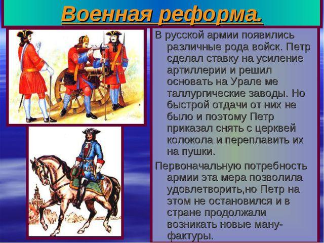Военная реформа. В русской армии появились различные рода войск. Петр сделал...