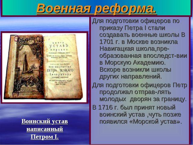 Военная реформа. Для подготовки офицеров по приказу Петра I стали создавать в...