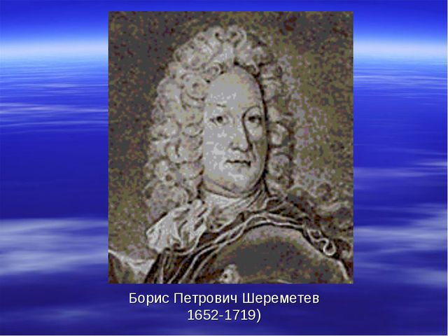 Борис Петрович Шереметев 1652-1719)