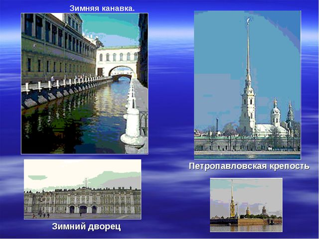 Зимняя канавка. Петропавловская крепость Зимний дворец