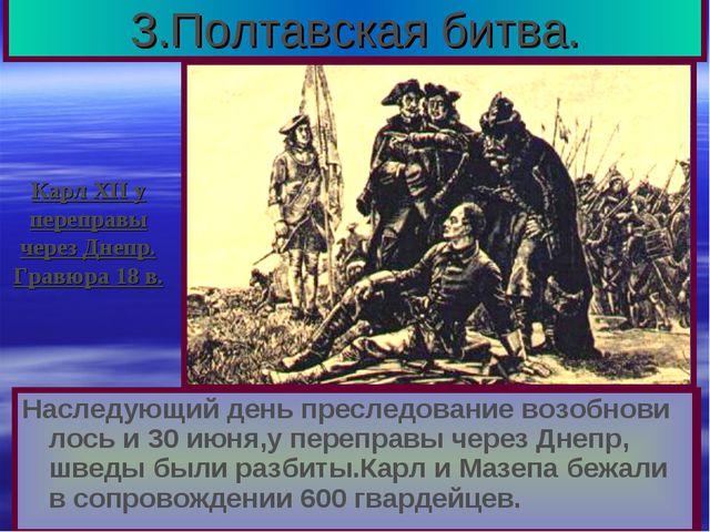 3.Полтавская битва. Русские не стали сразу преследовать соперни-ка.Вечером по...