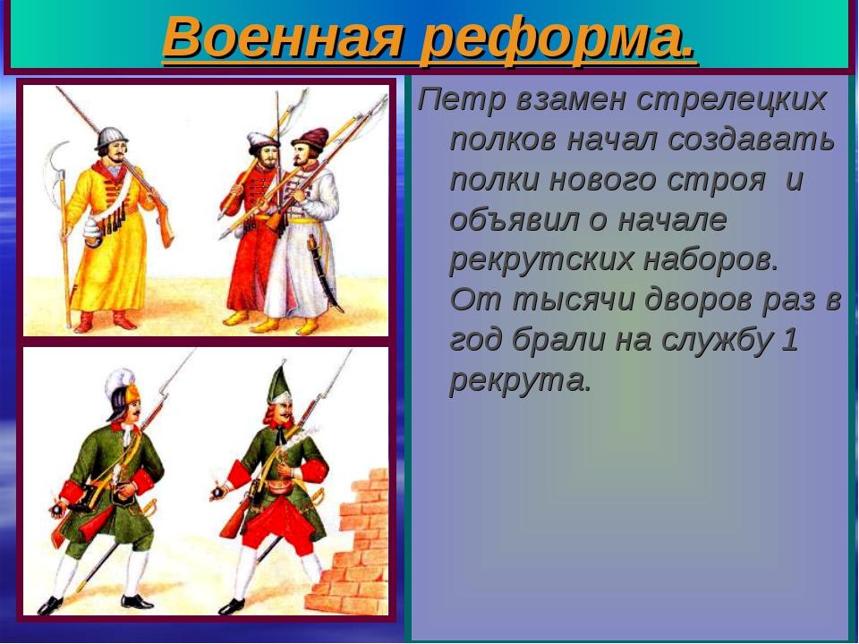 Военная реформа. Петр взамен стрелецких полков начал создавать полки нового с...
