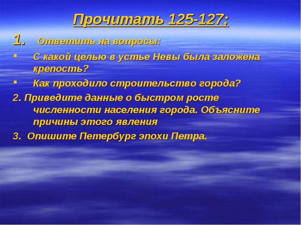 Прочитать 125-127; Ответить на вопросы: С какой целью в устье Невы была залож...