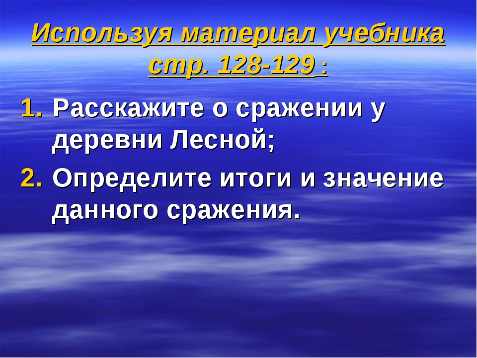 Используя материал учебника стр. 128-129 : Расскажите о сражении у деревни Ле...