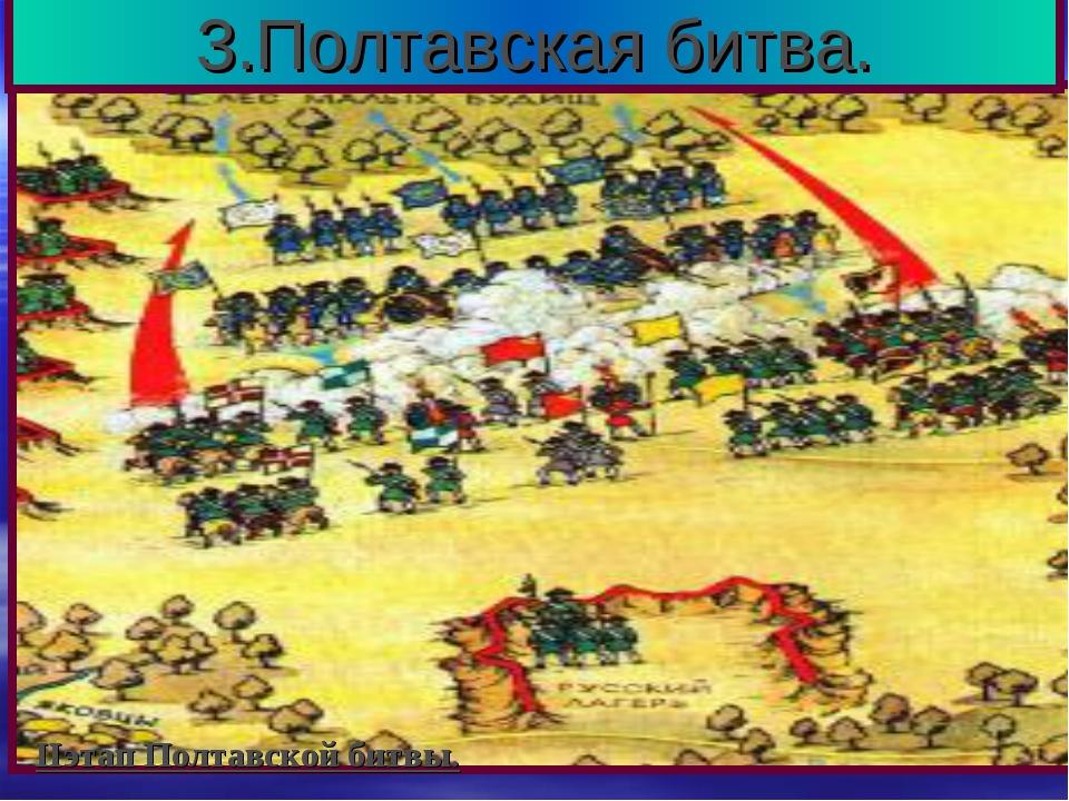 3.Полтавская битва. IIэтап Полтавской битвы.