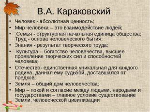В.А. Караковский Человек - абсолютная ценность; Мир человека – это взаимодейс