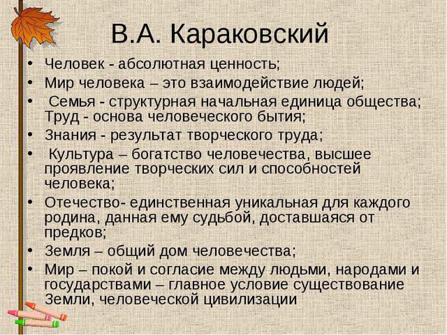 В.А. Караковский Человек - абсолютная ценность; Мир человека – это взаимодейс...