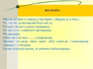 ЖОСПАРЫ : www.ZHARAR.com Жылы жүзбен сәлемдесу, бір-біріне қайырлы күн тілеу