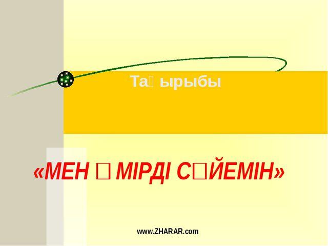 «МЕН ӨМІРДІ СҮЙЕМІН» Тақырыбы www.ZHARAR.com