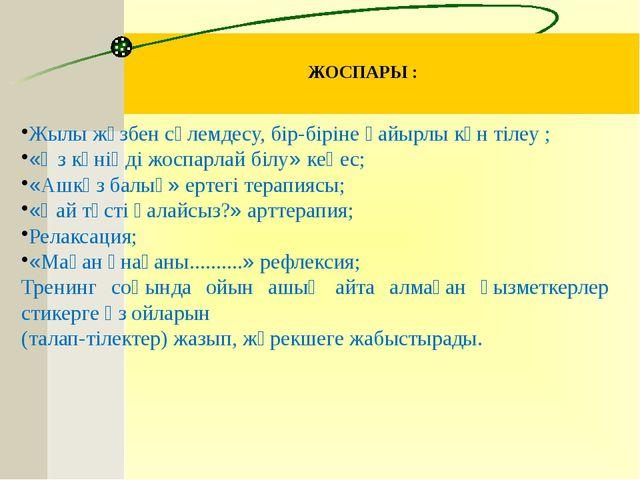 ЖОСПАРЫ : www.ZHARAR.com Жылы жүзбен сәлемдесу, бір-біріне қайырлы күн тілеу...