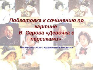 Подготовка к сочинению по картине В. Серова «Девочка с персиками» Несколько с
