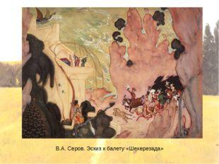 В.А. Серов. Эскиз к балету «Шехерезада»