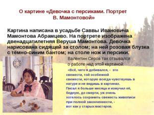 О картине «Девочка с персиками. Портрет В. Мамонтовой» Картина написана в уса
