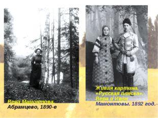 Вера Мамонтова. Абрамцево, 1890-е Живая картина. «Русская пляска». Вера и Ив