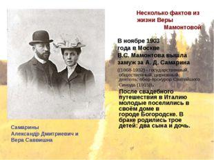 Несколько фактов из жизни Веры Мамонтовой В ноябре1903 годавМоскве В.С. Ма