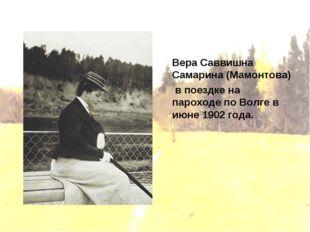 Вера Саввишна Самарина (Мамонтова) в поездке на пароходе по Волге в июне 190
