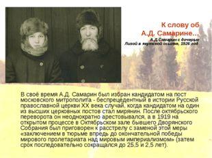 К слову об А.Д. Самарине… А.Д.Самарин с дочерью Лизой в якутской ссылке, 192