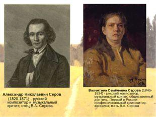 Александр Николаевич Серов (1820-1871)- русский композитор и музыкальный к