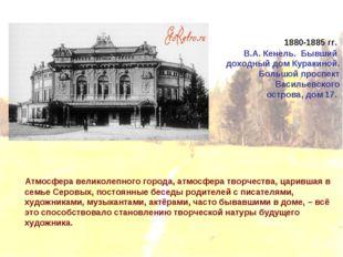 1880-1885 гг. В.А. Кенель. Бывший доходный дом Куракиной. Большой проспект В